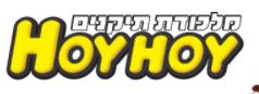 גו'קי בורי – HOY HOY